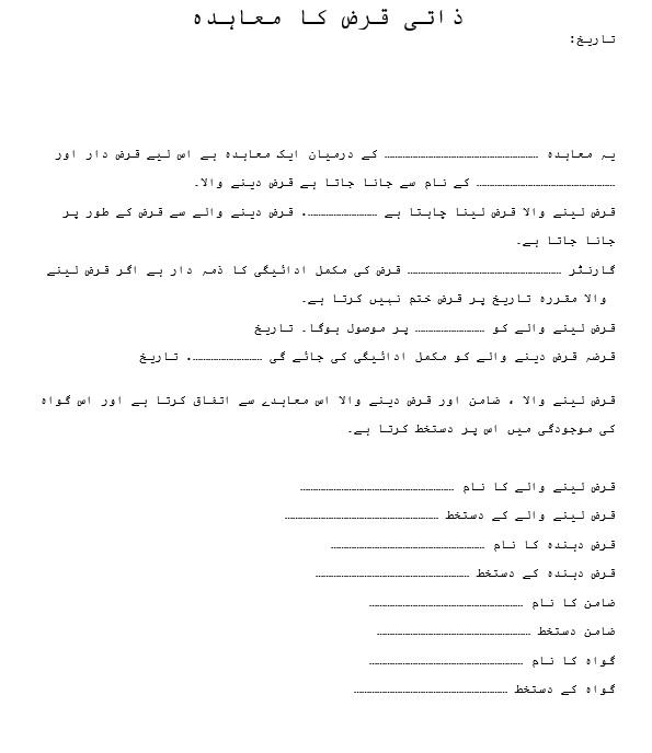 Personal Loan Contract Urdu